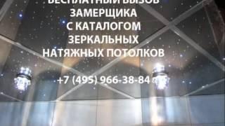 Зеркальные натяжные потолки - цены(, 2014-08-15T13:00:46.000Z)