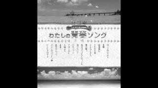 大正琴曲集「わたしの青春ソング 平成」より 参考音源.