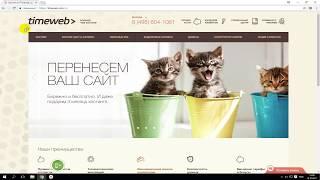 Как разместить сайт на хостинге и зарегистрировать домен