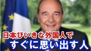 元フランス大統領のシラク氏は筋金入りの親日家だった!【日本好き外国人】