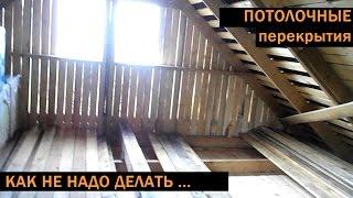 Деревянные перекрытия в доме из бруса: как не надо делать(Рассказ о том какую ошибку мы допустили при изготовлении деревянных потолочных перекрытий в доме. Мы ошибл..., 2015-06-29T11:04:05.000Z)