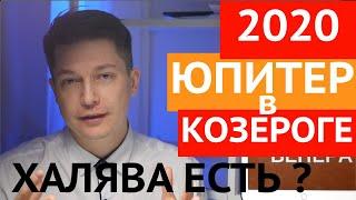 Юпитер в Козероге 2020 гороскоп для всех знаков зодиака Павел Чудинов