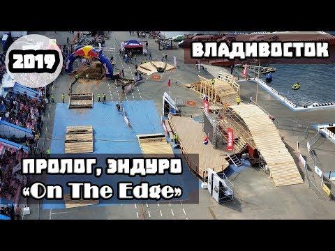 Гонки Эндуро пролог. Станция ТОФ. Спортивная набережная ON THE EDGE 2019 Владивосток