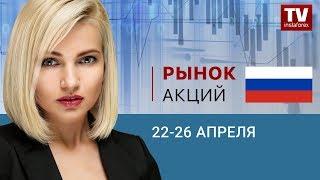 InstaForex tv news: Рынок акций: тренды недели  (22 - 26 апреля)