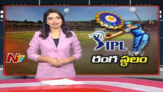 Special Focus On IPL 2021 | NTV Sports