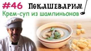 #46 КРЕМ-СУП ИЗ ШАМПИНЬОНОВ (cream-soup with mushrooms)