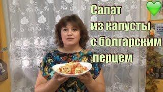 Салат из капусты с болгарским перцем, диетический, постное блюдо