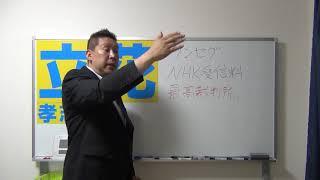 NHKワンセグ受信料裁判いよいよ【最高裁】決着へ thumbnail