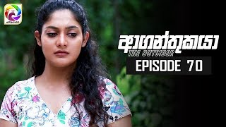 Aaganthukaya Episode 70|| 25th June 2019 Thumbnail