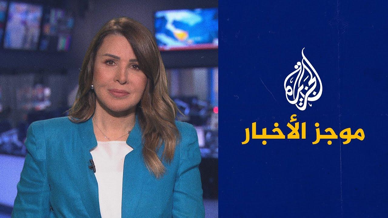 موجز الأخبار - التاسعة صباحا  20/09/2021  - نشر قبل 13 دقيقة