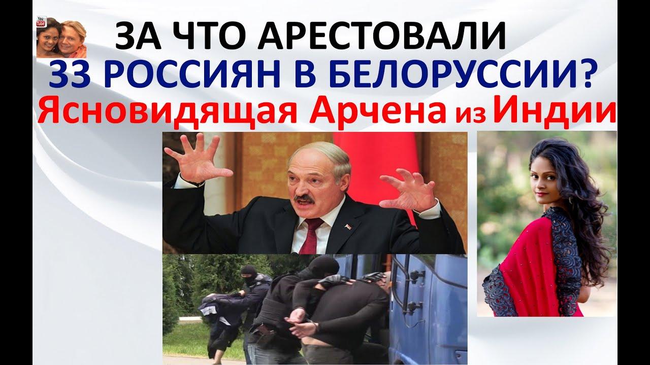За что арестовали россиян в Белоруссии