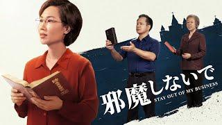 キリスト教映画「邪魔しないで」天国に入ることを阻むのは誰か 予告編 日本語吹き替え