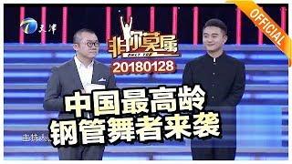"""《非你莫属》20180128:中国最高龄钢管舞者来袭 少年老成的""""妈妈杀手"""""""