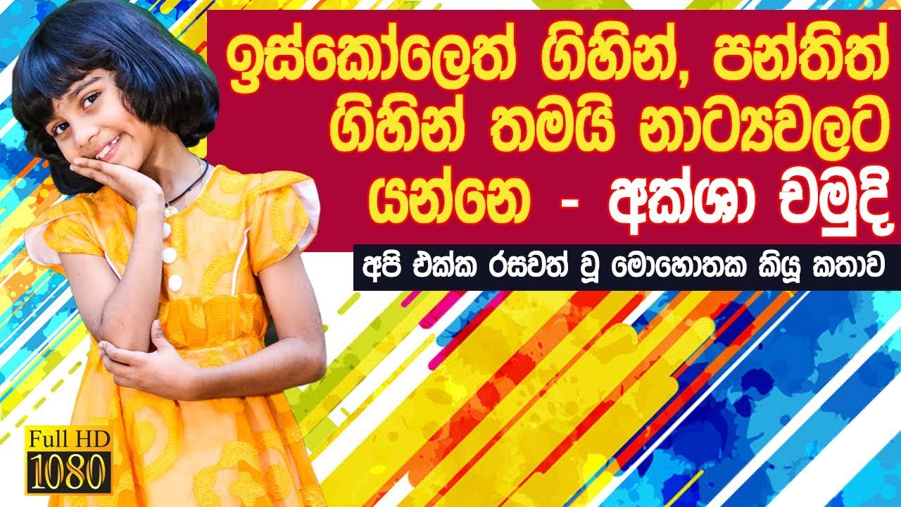 Download Derana Little Star Aksha Chamudi Interview With Jpromo 2019     Talk With J promo Aksha chamudi
