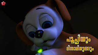 Pupi and Firefly ♥Pupi3 Malayalam cartoon story for children