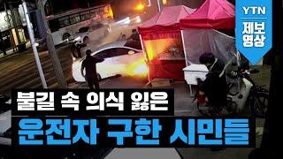 [제보영상] 발로 차고 망치로 부수고... '불길 속 의식 잃은 운전자 구한 시민들' / YTN