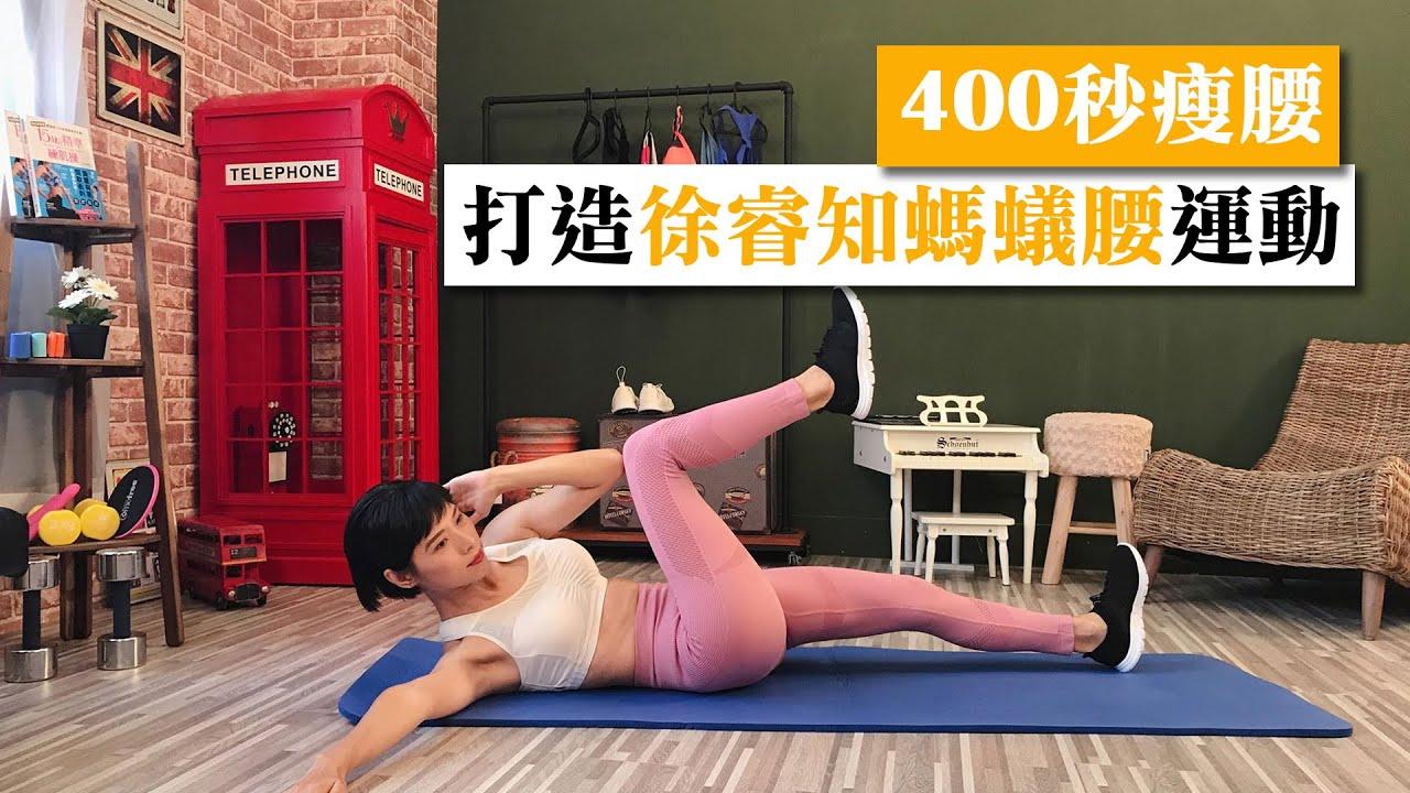 高效腰腹減肥 400秒徒手間歇,打造徐睿知螞蟻腰養成運動。 跟著黑面蔡媽媽運動