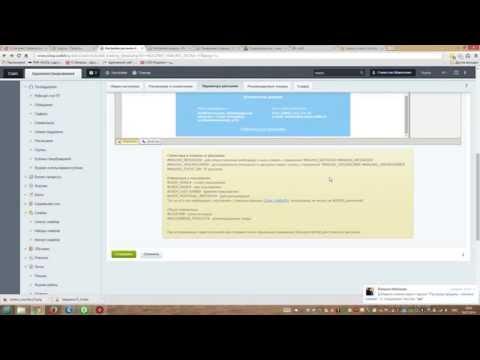 Маркетинговые рассылки: общие настройки, расписание и исключения. Сотбит. 1С-Битрикс.