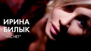 Download Ирина Билык - Нас нет Mp3 and Videos
