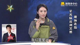 刘昊然又双叒叕跑调了|记录电影《星光》看片会【中国电影报道|20200110】