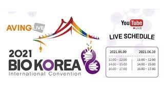 2021 BIO KOREA Youtube LIVE !!…