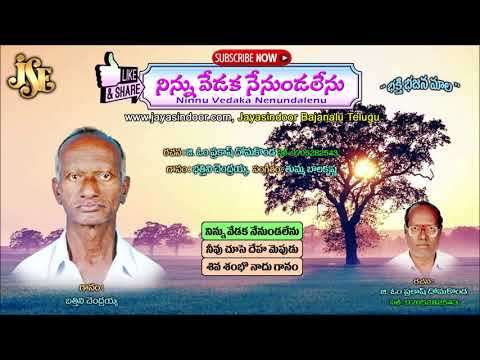 Domakonda Bajanalu Telugu | Telugu Bhajana Patalu|Ninu Vedaka Nenudalenu Jayasindoor Bajanalu Telugu