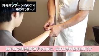 育毛マッサージの効果的なやり方④   「手・腕」編