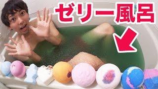 ゼリー風呂にLUSHのバスボム全種類ブチ込んでみた! thumbnail
