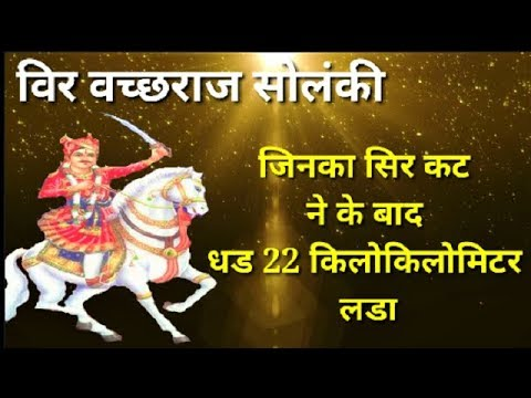 VEER VACHHRAJ SOLANKI | वीर वच्छराज सोलंकी | VEER VACHHRA DADA| HISTORY OF INDIAN KSHATRIYA