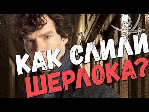 Шерлок 4 Сезон 3 Серия - Обзор, мнение +КОНКУРС