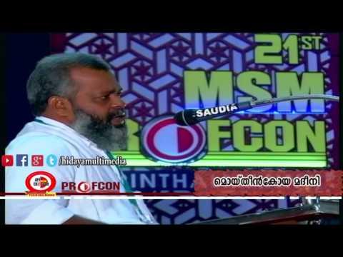 MSM Profcon 2017 | Ibadath Aswadyakaramakkan | Moitheen Koya Madani | Perinthalmanna