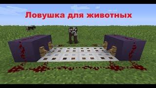 Как сделать крутую ловушку для животных в Minecraft
