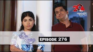 Neela Pabalu   Episode 276   03rd June 2019   Sirasa TV Thumbnail