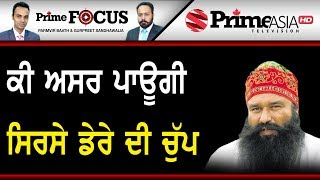 Prime Focus ⚫ (434) || Is Dera Sirsa playing any role in upcoming Lok Sabha elections?