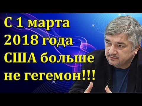 Ростислав Ищенко - С 1 марта 2018 года США больше не гегемон!!!