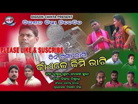 Tin tanka lagi kainje Jimi bhati(new Sambalpuri mp3 song) Singar -Dusmanta suna (Naresh chhura) 2018