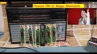 Планка FM (№ 37) - для ВЭФ и Спидол  от Жоры Минского .