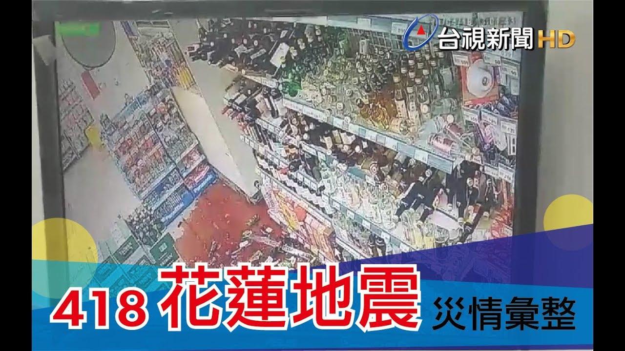 418花蓮地震災情彙整 超商貨架倒塌玻璃碎裂 車站漏水 - YouTube