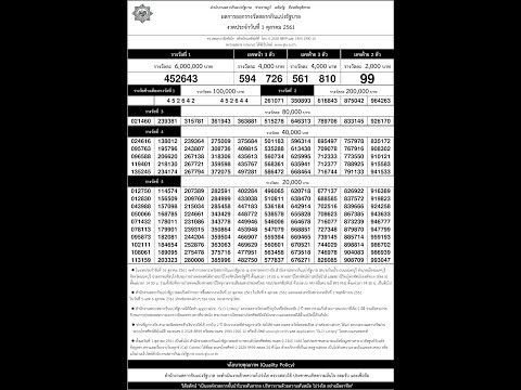 ใบตรวจหวย 1/10/61 เรียงเบอร์ผลสลากกินแบ่งรัฐบาล 1 ตุลาคม 2561
