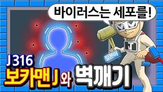 보카맨J와 일본어 벽깨기 중급단어1000 (316/40…