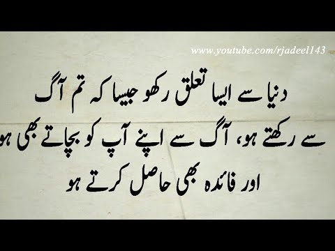Best urdu quotes|life changing urdu quotations| Adeel Hassan| urdu quotations