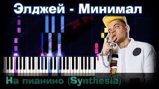 Элджей - Минимал  | На пианино | Synthesia разбор| Как играть?| Instrumental + Караоке + Ноты