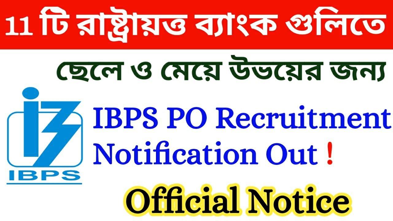 11 টি রাষ্ট্রায়ত্ত ব্যাংকে চাকরির বিজ্ঞপ্তি (Official Notification)|  IBPS PO Recruitment|