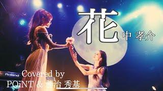 【女性が歌う】花 / 中孝介 Covered by POiNT&勝治秀基