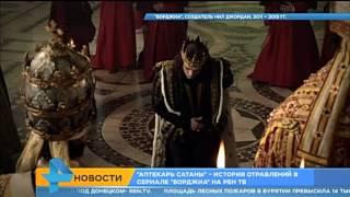 Аптекарь сатаны – история отравлений в сериале Борджиа на РЕН ТВ