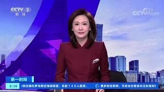 《第一时间》 20191125 2/2| CCTV财经