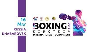 Boxing Korotkov international tournament 2018 | Международный турнир по боксу им. Короткова 2018