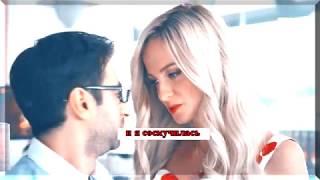 ►  Лёля & Вано    Деффчонки    Любовь такая странная