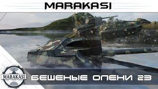 World of Tanks приколы, бешеные олени, почему их не банят? №23