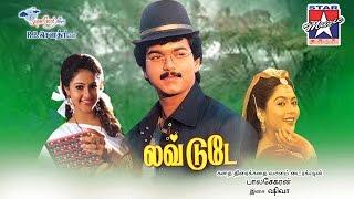 Salamiya Song - Love Today Tamil Movie   Vijay   Suvalakshmi   Mano   Malgudi Subha